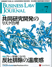Business Law Journal